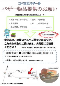 コペル】9月30日☆コペルdeバザー...